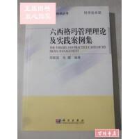 【旧书二手书85品】六西格玛管理理论及实践案例集 /荣毅超、张璐 著 科学出版社