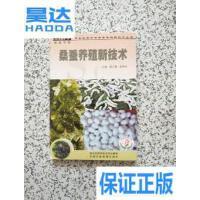 [二手旧书9成新]桑蚕养殖新技术 /薛三勋、王晓文 主编 西北农林