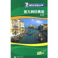 【二手书9成新】 意大利经典游 《米其林旅游指南》编辑部 9787563382873