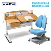 当当优品 1.2米楠竹多功能儿童学习桌矮书架套装 蓝色 NZ004XS