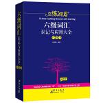 新东方 恋练有词:六级词汇识记与应用大全(口袋书)