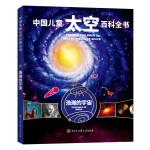 中国儿童太空百科全书--浩瀚的宇宙