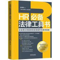 HR必备法律工具书:企业用工风险防范实务操作与案例精解