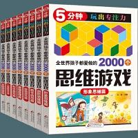 2000个思维游戏左右脑全脑大书培养孩子专注力的书籍数独游戏儿童书籍6-12周岁 逻辑推理智力开发益智 小学数学思维训练