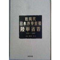 《近现代日本涉华密档-陆军省卷1872-1945》(152册)