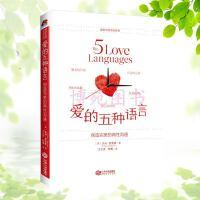 2018版 爱的五种语言:创造完美的两性沟通(平装)