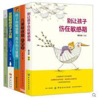 敏感期儿童教育书全套5册 别让孩子伤在敏感期/儿童敏感期心理学/天生敏感等 家庭教育书籍 育儿书籍 家教理论 中国纺织