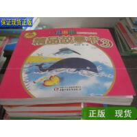 【二手旧书9成新】红袋鼠书系:幼儿画报精品故事书3