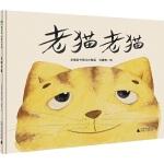 老猫老猫(魔法象·图画书王国)