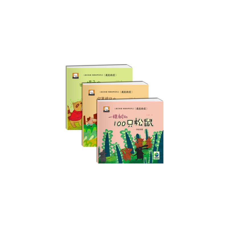 一棵树和100只松鼠-学会友爱与人相处 学会真心助人 3册 彩图版儿童正能量情商培养系列 3-6-9岁幼儿启蒙早教亲子共读睡前故事 小学生课外阅读书