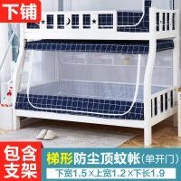 蚊帐上下铺1.5米双层床高低儿童床支架1.2m学生宿舍蒙古包