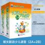 包邮 新东方朗文新派少儿语音(美语版)2A+2B(附CD) 搭配朗文新派少儿英语 儿童英语听说读写发音 少儿英语教材