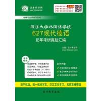 同济大学外国语学院627现代德语历年考研真题汇编-在线版_赠送手机版(ID:104069)