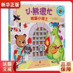 新版 小熊很忙 第2辑:城堡小骑士 Benji Davies 9787508696256 中信出版社 新华书店 品质保
