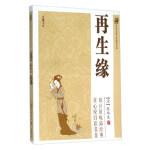 【新书店正版】再生缘[清] 陈端生9787553804668岳麓书社
