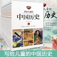 【正版】写给儿童的中国历史书全套14册 陈卫平 6-9-10-12-13-16岁儿童文学中华上下五千年故事故事课外读物历史书籍 中小学生