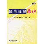 输电线路舞动 郭应龙,李国兴,尤传永 中国电力出版社 9787508312316