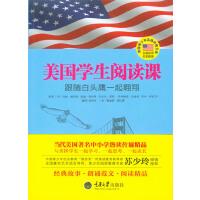 美国学生阅读课――跟随白头鹰一起翱翔