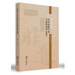 亚民俗:中美民俗学者交流的故事(第一辑)