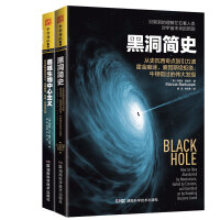 探索宇宙本源: 黑洞简史+超越生物中心主义(套装共2册)