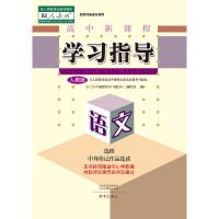 01191229(19秋)高中语文学习指导 (人教版)中外传记作品选读 选修