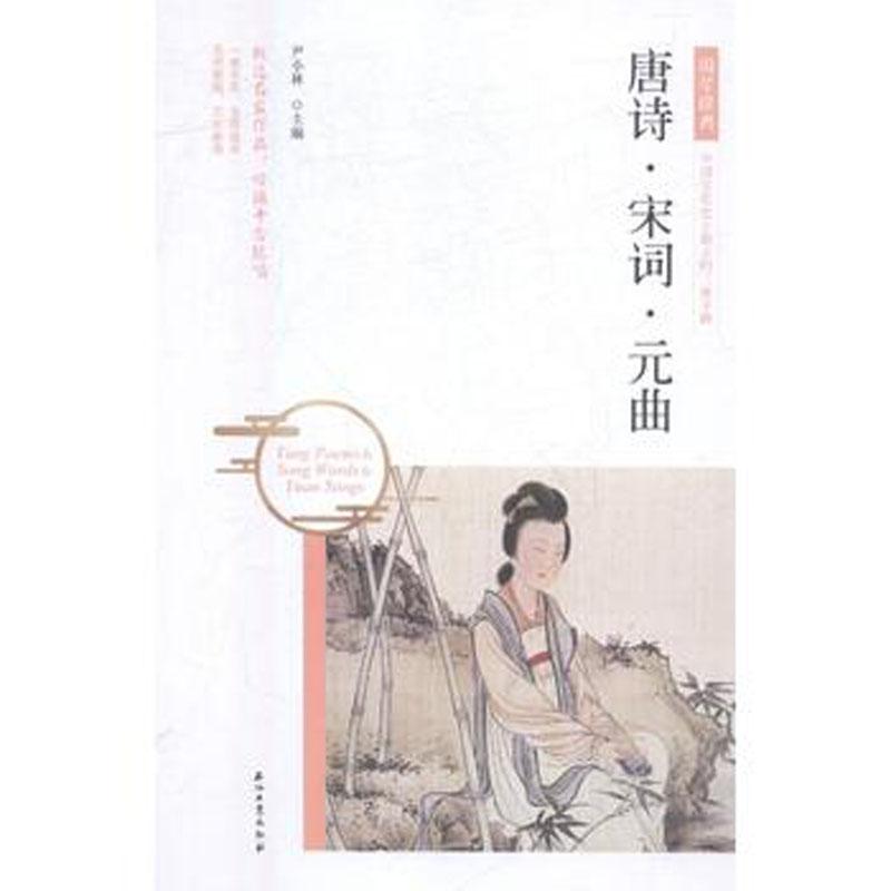 唐诗·宋词·元曲 大全集 精装正版书籍
