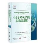 小分子RNA介导的基因表达调控 9787030329097