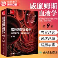 现货 威廉姆斯血液学 第9版第九版 陈竺 陈赛娟 主编 2018年10月出版 人民卫生出版社