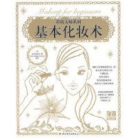 基本化妆术-瑞丽BOOK(日)山本浩未,北京《瑞丽》杂志社译9787501974177中国轻工业出版社