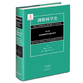 剑桥科学史(第五卷)近代物理科学与数学科学 (玛格丽特·W.罗西特、戴维·M.奈特、罗伯特·W.史密斯、奥利维耶等世界一流的作者,刘兵等国内一流的译者,为读者奉献权威的科学史著作。为你介绍科学的婚姻与家庭、爱因斯坦和索末菲与玻尔理论、心智的征程……)
