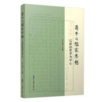 荀子与儒家思想:以政治哲学为中心