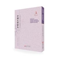 5折包邮 中国文学发凡 近代海外汉学名著丛刊 古典文献与语言文字 国家出版基金资助项目