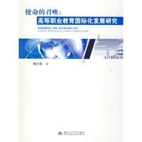 【RT4】使命的召唤:高等职业教育国际化发展研究 杨小燕 西南交通大学出版社 9787564328146
