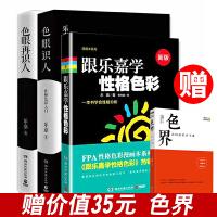 正版 乐嘉性格色彩全套共3册 跟乐嘉学性格色彩+色眼再识人+色眼识人 FPA性格色彩入门 乐嘉的书籍 心理学书籍基础书