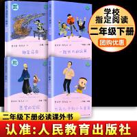 七色花 神笔马良 一起长大的玩具 愿望的实现 大头儿子小头爸爸 快乐读书吧二年级下册全套5册丛书人教版人民教育出版社