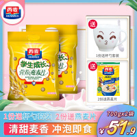 西麦学生成长营养燕麦片700g*2袋独立包即食早餐冲饮高钙儿童麦片