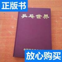 [二手旧书9成新]乒乓世界(精装)拍里奥球迷俱乐部 1-12期 /中国