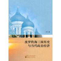 【二手书9成新】波罗的海三国历史与当代政治经济任飞9787514183597经济科学出版社