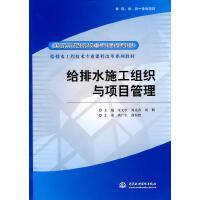 L正版给排水施工组织与项目管理 宋文学 等主编 9787508473345 水利水电出版社