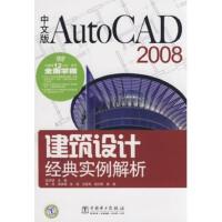(VIP) 中文版AutoCAD 2008建筑设计经典实例解析