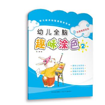 幼儿全脑趣味涂色2(附赠精美贴纸,趣味认知游戏,宝宝益智涂色,明确开发目标,专家精彩提示。)