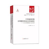 日本统治时期台湾原住民抗日历史研究:以北台湾泰雅族抗日运动为例