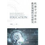 机器学习算法在教育领域的应用研究