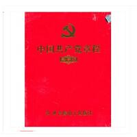 原装正版 中国共产党章程 影像版(4VCD/软件)党政系列光盘