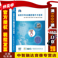 正版包票 泌尿外科3D腹腔镜手术荟萃 郭应禄邢念增(5DVD)泌尿手术视频音像光盘影碟片