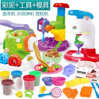 儿童无毒橡皮泥模具工具套装彩泥女孩手工制作粘土冰淇淋机玩具