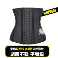 健身收腹带运动束腰带女塑身衣收腹束腰辅助燃脂美体无痕