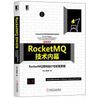 机械工业:RocketMQ技术内幕:RocketMQ架构设计与实现原理
