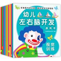 幼儿左右脑开发游戏书(共10册) 幼儿童思维专注力训练 注意力观察力潜能开发宝宝左右脑早教启蒙 益智游戏书籍2-3-4-5-6岁