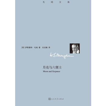 【正版】毛姆文集:月亮与六便士(精装版).9787020110001